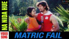 Matric Fail Odia Movie    Na Nida Hue  HD Video Song   Anubhav Mohanty, Barsha Priyadarshini